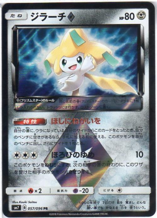 ポケモンカードゲーム ジラーチ◇ (SM7 057/096) PR 【中古】シングルカード