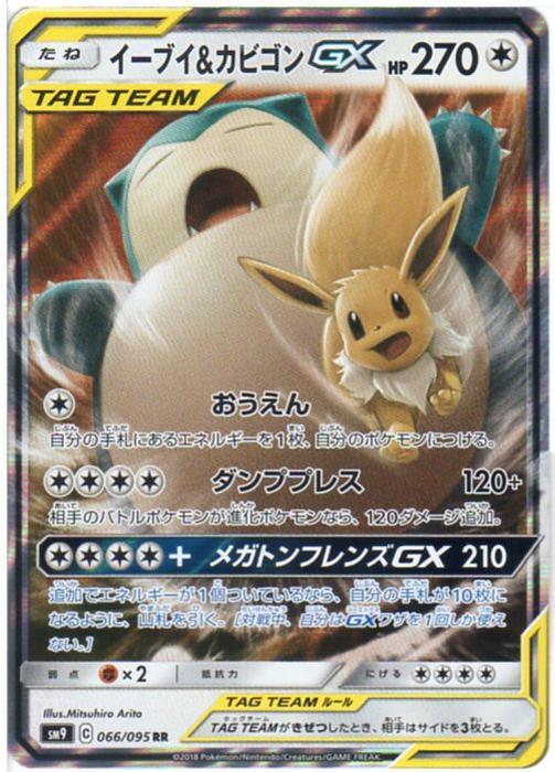 ポケモンカードゲーム イーブイ&カビゴンGX (SM9 066/095) RR 【中古】シングルカード