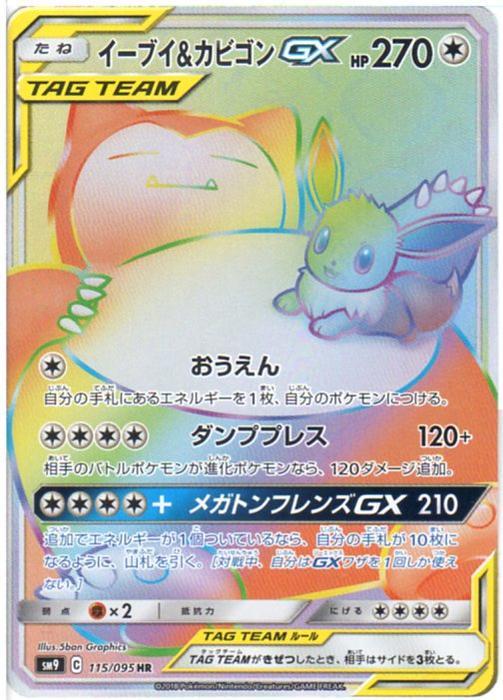 ポケモンカードゲーム イーブイ&カビゴンGX (SM9 115/095) HR 【中古】シングルカード