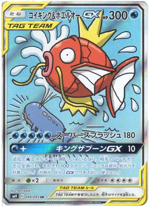 ポケモンカードゲーム コイキング&ホエルオーGX (SM9 099/095) SR 【中古】シングルカード