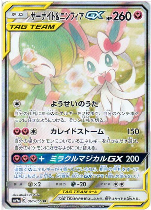 ポケモンカードゲーム サーナイト&ニンフィアGX (SM9a 061/055) SR 【中古】シングルカード