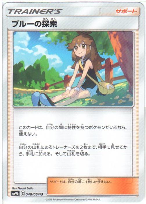 ポケモンカードゲーム ブルーの探索 (SM9b 048/054) U 【中古】シングルカード