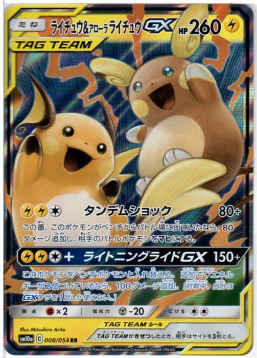 ポケモンカードゲーム ライチュウ&アローラライチュウGX (SM10a 008/054) RR 【中古】シングルカード