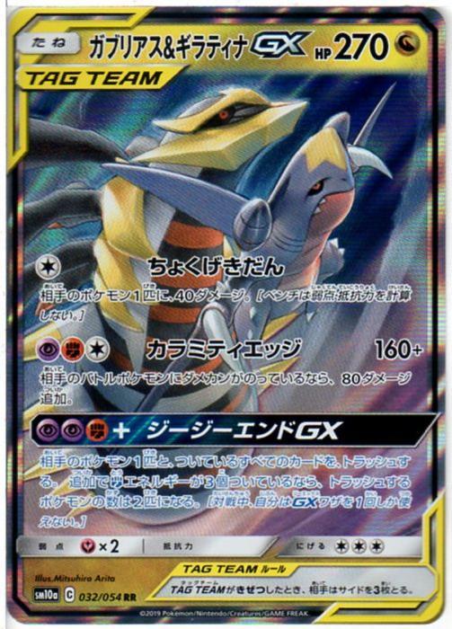 ポケモンカードゲーム ガブリアス&ギラティナGX (SM10a 032/054) RR 【中古】シングルカード