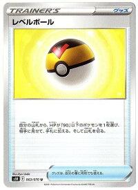 ポケモンカードゲーム レベルボール [S5R (E) 063/070] U トレーナーズ/グッズ 【中古】シングルカード