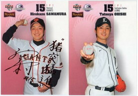 BBM 2011 雑誌ベースボールマガジン付録「澤村拓一」「大石達也」ルーキーカード 2枚セット!【中古】シングルカード