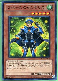遊戯王 GENF-JP023「スペースタイムポリス」スーパーレア【中古】
