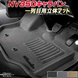 NV350キャラバン フロアマット 1列目セット E26系 日産 クラッツィオ Clazzio立体マット ラバータイプ 防水ラバーマット フロアマットNV350キャラバン 足マット