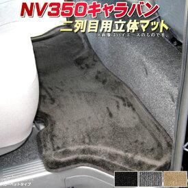 NV350キャラバン フロアマット 2列目セット 日産 クラッツィオ Clazzio立体マット カーペットタイプ フロアマットNV350キャラバン 足マット