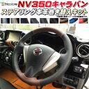 NV350キャラバン 本革ステアリング巻き替えキット ステアリング トリコローレエクスチェンジ 革巻きハンドル