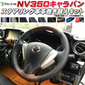 NV350キャラバン 純正ステアリング本革巻き替えキット トリコローレエクスチェンジ DIY 革巻きハンドル