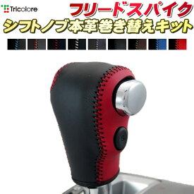 フリードスパイク GB3/GB4 純正シフトノブ本革巻き替えキット トリコローレエクスチェンジ DIY 革巻きシフトノブ