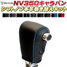 NV350キャラバン E26系 純正シフトノブ本革巻き替えキット トリコローレエクスチェンジ DIY 革巻きシフトノブ