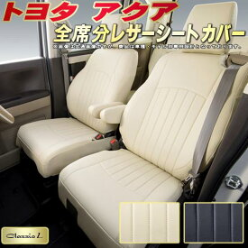 アクアシートカバー トヨタ NHP10 クラッツィオ Clazzio L 全席シートカバーアクア専用設計 BioPVCレザーシート 車カバーシート スタイリッシュ縦ライン 車シートカバー