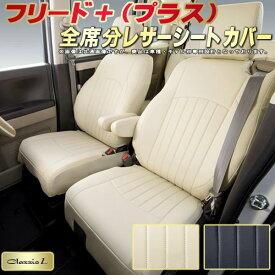 フリードプラスシートカバー ホンダ GB5/GB6 クラッツィオ Clazzio L 全席シートカバーフリード+専用設計 BioPVCレザーシート 車カバーシート スタイリッシュ縦ライン 車シートカバー