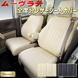ムーヴラテシートカバー ダイハツ L550S/L560S クラッツィオ Clazzio L 全席シートカバームーヴラテ専用設計 BioPVCレザーシート 車カバーシート スタイリッシュ縦ライン 車シートカバー 軽自動車