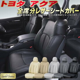 アクアシートカバー トヨタ NHP10 高級本革シート Clazzio Center Leather 全席本革シートカバーアクア