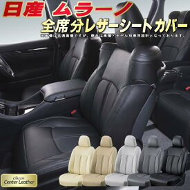 ムラーノシートカバー 日産 TZ51/TNZ51/PNZ51/TZ50 高級本革シート Clazzio Center Leather 全席本革シートカバームラーノ