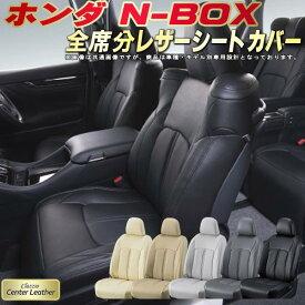 NBOXシートカバー NボックスN-BOX ホンダ JF3/JF4/JF1/JF2 高級本革シート Clazzio Center Leather 全席本革シートカバーNBOX