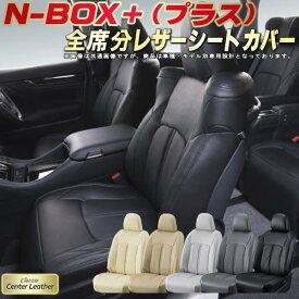 NBOXプラスシートカバー ホンダ JF1/JF2 高級本革シート Clazzio Center Leather 全席本革シートカバーNBOXプラス