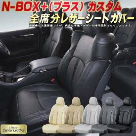 NBOXプラスカスタムシートカバー ホンダ JF1/JF2 高級本革シート Clazzio Center Leather 全席本革シートカバーNBOXプラスカスタム