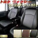 ヴォクシーシートカバー VOXY ボクシー トヨタ 80系/70系/60系 クラッツィオ CLAZZIO Jr. シートカバーヴォクシー 高…