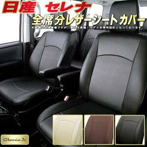 セレナシートカバー 日産 C27/C26/C25/C24 クラッツィオ CLAZZIO Jr. 全席シートカバーセレナ専用設計 高品質BioPVCレザーシート 車カバーシート カーシートジャストフィット 車シートカバー