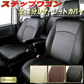 ステップワゴンシートカバー ホンダ RP1/RP3/RP5/RK1/RG1/RF5/RF3/RF1他 クラッツィオ CLAZZIO Jr. 全席シートカバーステップワゴン専用設計 高品質BioPVCレザーシート 車カバーシート カーシートジャストフィット 車シートカバー