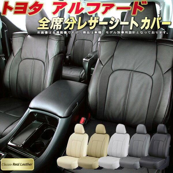 アルファードシートカバー トヨタ 30系/20系/10系 高級本革シート Clazzio Real Leather 本革シートカバーアルファード