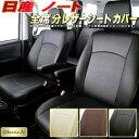 ノートシートカバー 日産 E12/HE12/E11 クラッツィオ CLAZZIO Jr. シートカバーノート 高品質BioPVCレザーシート カー…