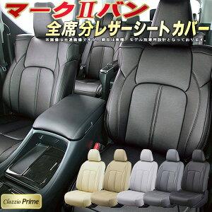 マーク2バンシートカバー トヨタ YX76V YX78V 高級ソフトBioPVCレザー仕様 Clazzio Prime 全席シートカバーマーク2バン専用設計 カーシート 車カバーシート ドレスアップ アクセサリー 車シートカバ