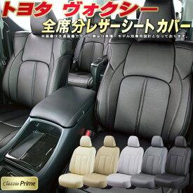 ヴォクシーシートカバー VOXY ボクシー トヨタ ZRR80系/ZRR70系/AZR60系 高級ソフトBioPVCレザー仕様 Clazzio Prime 全席シートカバーヴォクシー専用設計 カーシート 車カバーシート ドレスアップ アクセサリー 車シートカバー