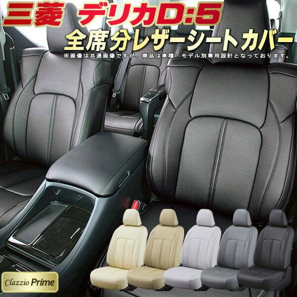 デリカD:5シートカバー デリカD5 三菱 CV1W/CV2W/CV4W/CV5W 高級ソフトBioPVCレザー仕様 Clazzio Prime シートカバーデリカD:5 カーシート 車カバーシート ドレスアップ アクセサリー 車シートカバー
