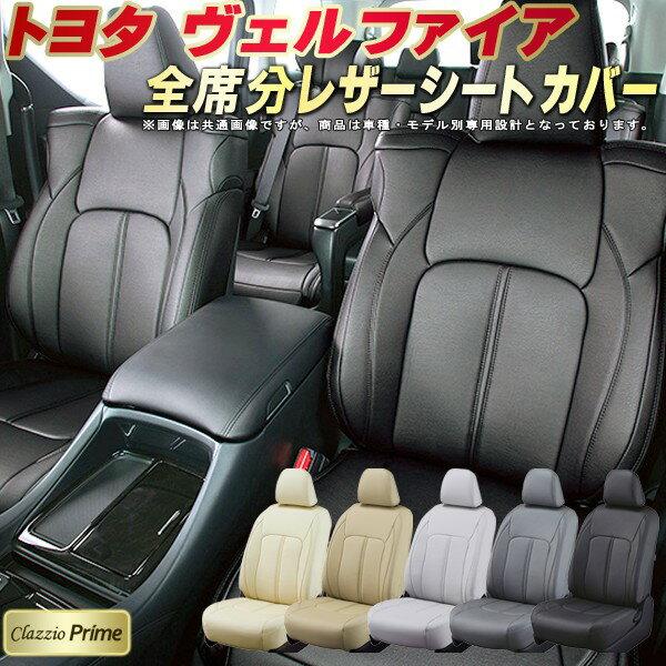 ヴェルファイアシートカバー トヨタ 30系/20系 高級ソフトBioPVCレザー仕様 Clazzio Prime シートカバーヴェルファイア カーシート 車カバーシート ドレスアップ アクセサリー 車シートカバー