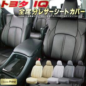 IQシートカバー トヨタ KGJ10/NGJ10 高級ソフトBioPVCレザー仕様 Clazzio Prime 全席シートカバーIQ カーシート 車カバーシート ドレスアップ アクセサリー 車シートカバー