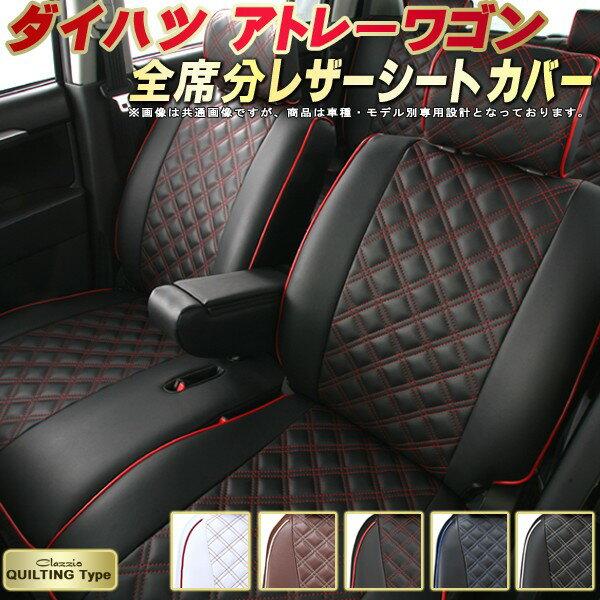 アトレーワゴンシートカバー ダイハツ クラッツィオ Clazzio キルティングタイプ シートカバーアトレーワゴン 革調PVCレザーシート カーパーツカーシート おしゃれでかわいい ドレスアップにおすすめ 車シートカバー 軽自動車