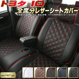 IQ シートカバー トヨタ クラッツィオ Clazzio キルティングタイプ 全席シートカバーIQ 革調PVCレザーシート おしゃれでかわいい 車シートカバー