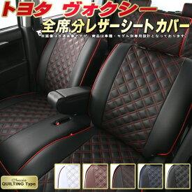 ヴォクシー シートカバー VOXY ボクシー トヨタ クラッツィオ Clazzio キルティングタイプ かわいい おしゃれ 全席シートカバーヴォクシー 革調PVCレザーシート 車シートカバー