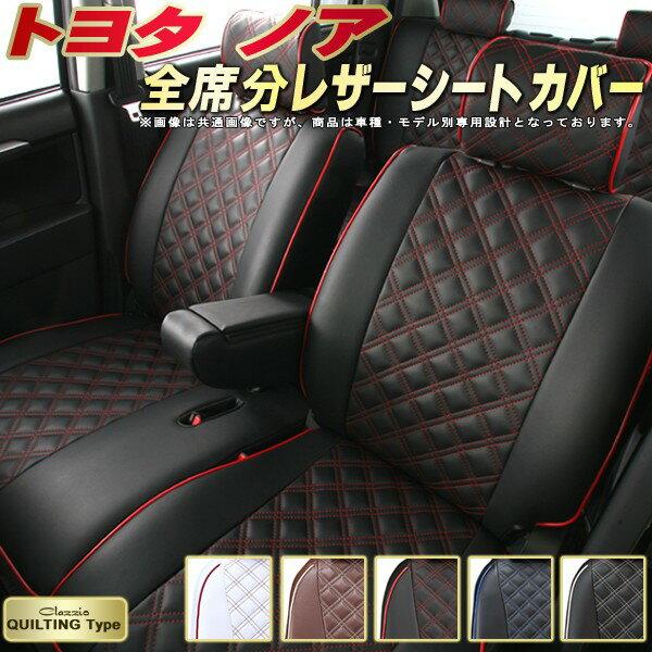 ノア シートカバー トヨタ クラッツィオ Clazzio キルティングタイプ シートカバーノア 車シート カーシートカーパーツ レザーシートカバー