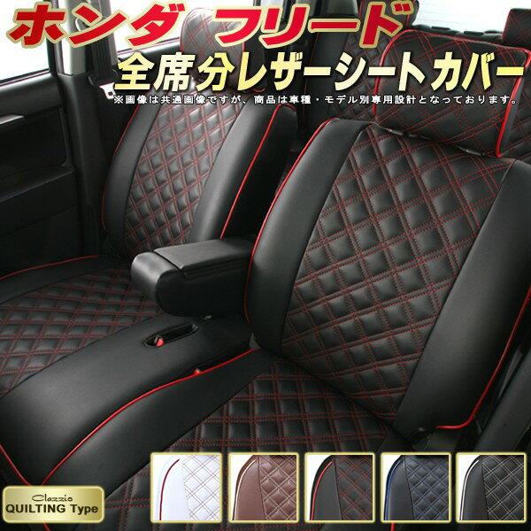 フリードシートカバー 6人/7人/8人 ホンダ クラッツィオ Clazzio キルティングタイプ シートカバーフリード 革調PVCレザーシート カーシートカーパーツ おしゃれでかわいいドレスアップにおすすめ 車シートカバー