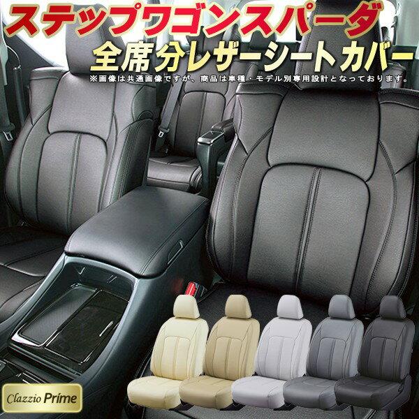 ステップワゴンスパーダシートカバー ホンダ RP5/RP3/RK5他 高級ソフトBioPVCレザー仕様 Clazzio Prime シートカバーステップワゴンスパーダ カーシート 車カバーシート ドレスアップ アクセサリー 車シートカバー