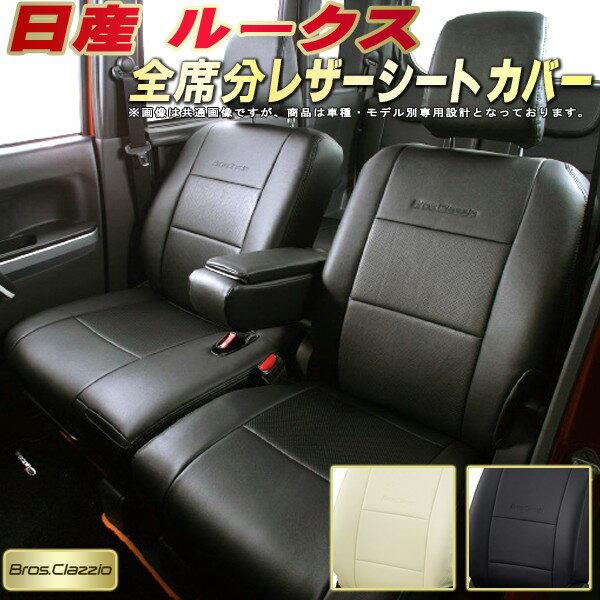 ルークスシートカバー 日産 クラッツィオ Bros.Clazzio シートカバールークス カーシートカーパーツ 車シートカバー 軽自動車