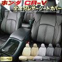 CR-Vシートカバー CRV ホンダ RT5/RT6/RW1/RW2/RM1/RM4/RE3/RE4 高級ソフトBioPVCレザー仕様 Clazzio Prime 全席シー…