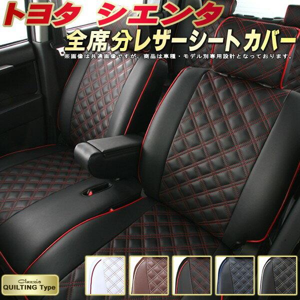 シエンタシートカバー トヨタ クラッツィオ Clazzio キルティングタイプ シートカバーシエンタ 革調PVCレザーシート カーシート ドレスアップ おしゃれでかわいいカジュアルデザイン 車シートカバー