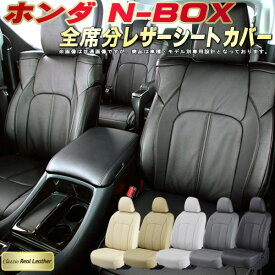 NBOXシートカバー NボックスN-BOX ホンダ JF3/JF4/JF1/JF2 高級本革シート Clazzio Real Leather 本革シートカバーNBOX