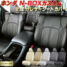 NBOXカスタムシートカバー NボックスカスタムN-BOX ホンダ JF3/JF4/JF1/JF2 高級本革シート Clazzio Real Leather 全席本革シートカバーNBOXカスタム
