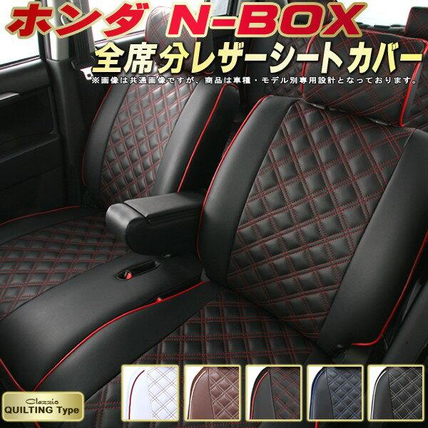 NBOXシートカバー NボックスN-BOX ホンダ クラッツィオ Clazzio キルティングタイプ シートカバーNBOX 車シート 全5色 カスタムカーシート 車カバーシート ドレスアップ アクセサリー レザーシートカバー 軽自動車