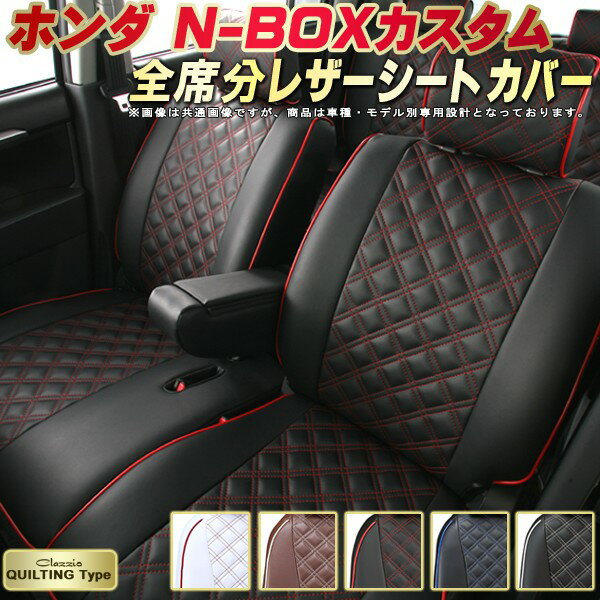 NBOXカスタムシートカバー Nボックスカスタム ホンダ クラッツィオ Clazzio キルティングタイプ シートカバーNBOXカスタム 車シート カーシートカーパーツ レザーシートカバー 軽自動車