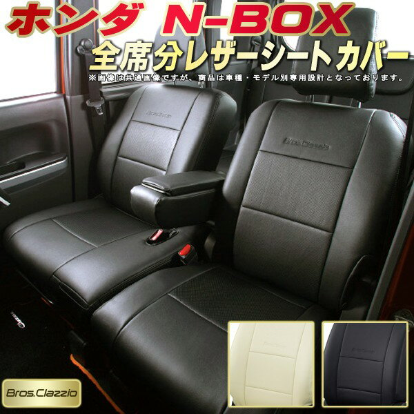 NBOXシートカバー Nボックス ホンダ JF3/JF4/JF1/JF2 クラッツィオ Bros.Clazzio シートカバーNBOX カーシートカーパーツ 車シートカバー 軽自動車
