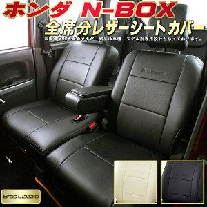 NBOXシートカバー NボックスN-...